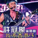 许冠杰2011我系香港仔广州演唱会