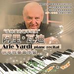 """★""""钢琴教父 传世经典""""——阿里·瓦迪杭州钢琴独奏音乐会"""