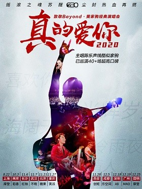 【南京】2020真的愛你-致敬BEYOND·黃家駒演唱會