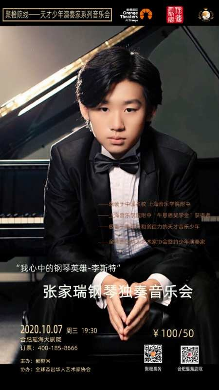 """""""我心中的鋼琴英雄-李斯特""""張家瑞鋼琴獨奏音樂會"""