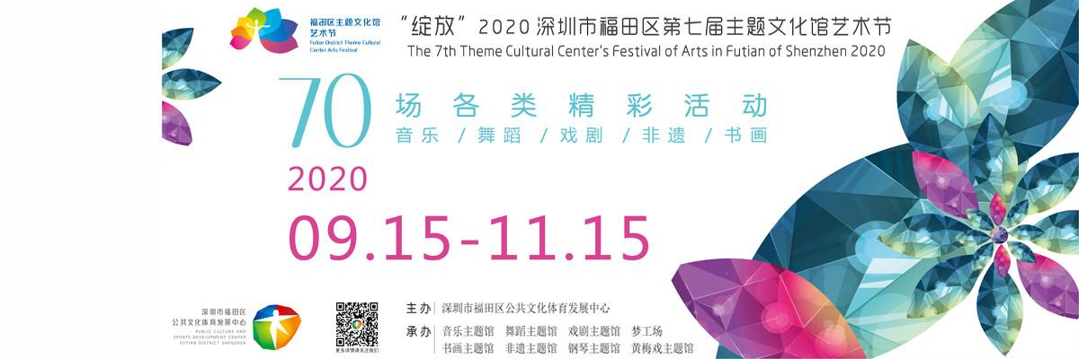 2020深圳市福田區第七屆主題文化館藝術節
