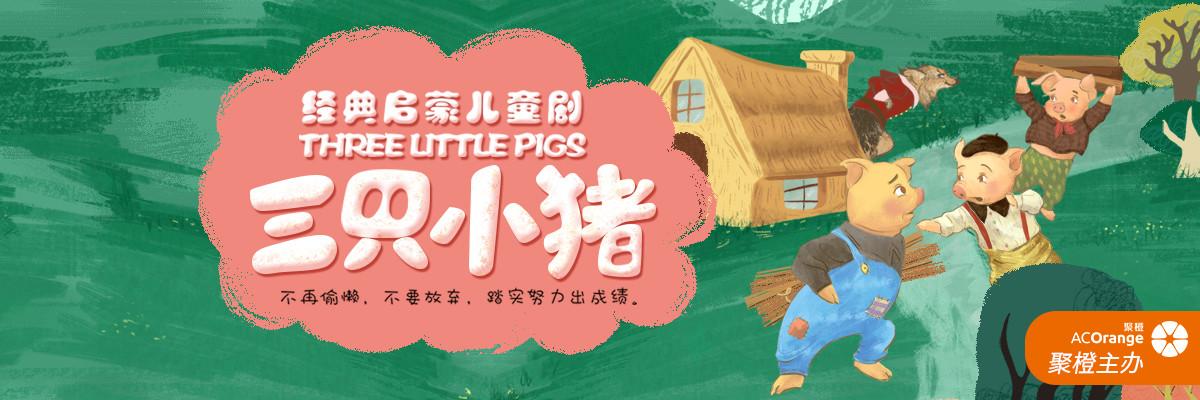【小橙堡】經典成長童話《三只小豬》