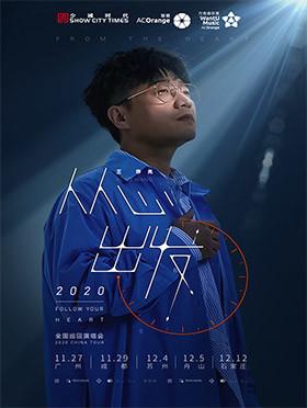"""【萬有音樂系】《""""從心出發""""王錚亮2020全國巡回演唱會》-蘇州站"""
