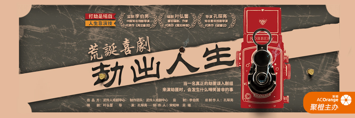 2020第七屆城市戲劇節荒誕喜劇《劫出人生》-深圳站
