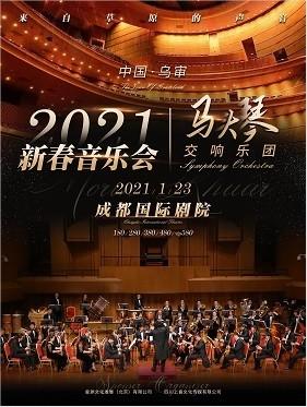 2021新春音乐会中国·乌审马头琴交响乐团-成都站