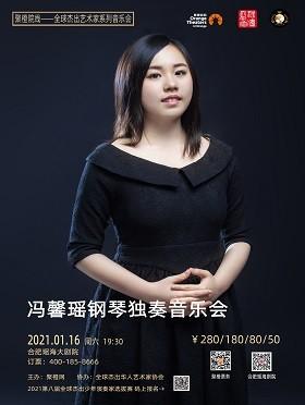 冯馨瑶钢琴独奏音乐会-陵水站