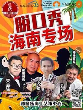 北京喜剧中心开心趴--新年爆笑专场-陵水站