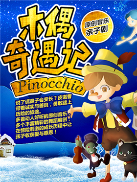 【小橙堡】原创音乐亲子剧《木偶奇遇记》--武汉站