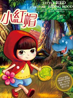 【小橙堡】经典童话人偶剧《小红帽》A---石家庄站