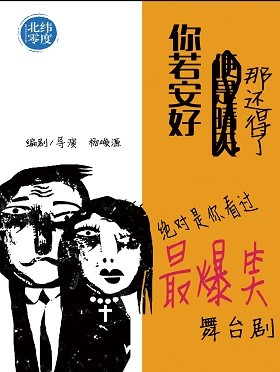 重喜剧《你若安好,那还得了》-郑州