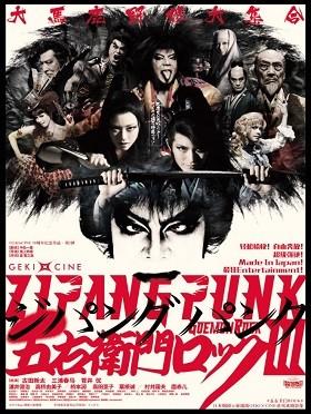 X-LIVE全力呈现:日本剧团☆新感线GEKI×CINE系列戏剧影像《日本朋克五右卫门摇滚3》--济南站