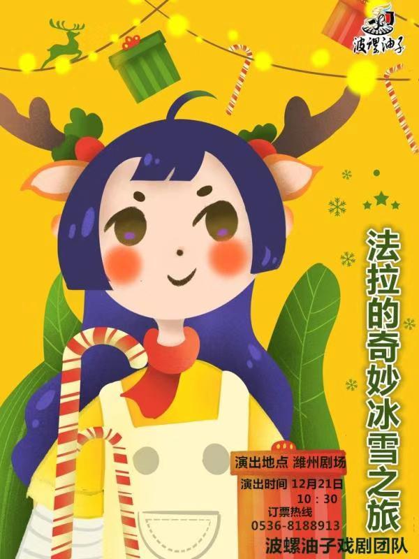 【潍坊】儿童剧系列演出—《法拉<font class=