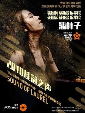 """2019桂冠之声""""来自茱莉亚与柯蒂斯的声音""""潘林子钢琴巡回演奏会-石家庄站"""