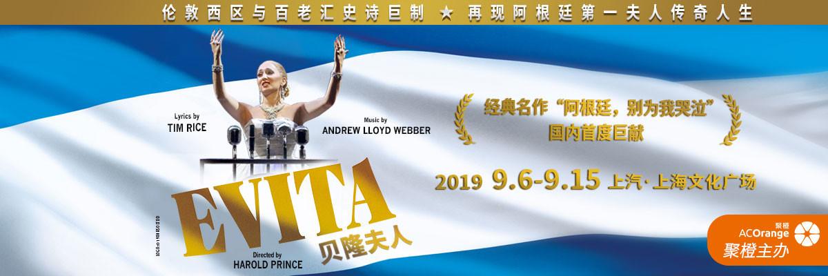 音乐剧?#32933;?#24040;作《贝隆夫人》Evita-上海站
