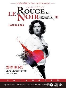 法語音樂劇《搖滾紅與黑》-上海站