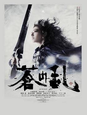 X-LIVE全力呈现:日本剧团☆新感线GEKI×CINE系列戏剧影像《苍之乱》---济南站