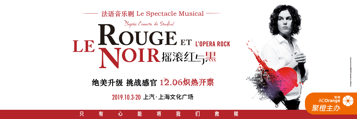 法语音乐剧《摇滚红与黑》-上海站