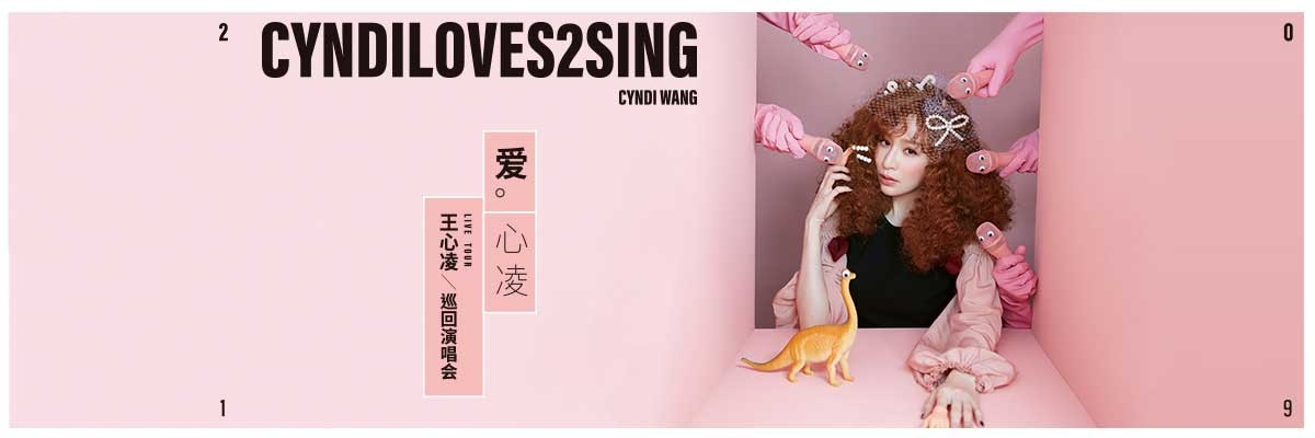 王心凌 - CYNDILOVES2SING 「爱.心凌 」2019巡回演唱会