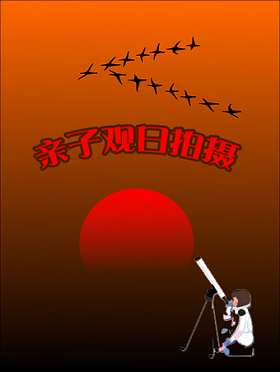 【亲子活动】太阳奥秘-亲眼观测太阳,拍下你<font class=