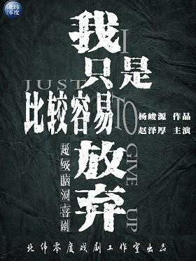 特別喜劇《我只是比較容易放棄》-重慶站