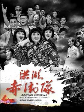 经典民族歌剧《洪湖赤卫队》 - 石家庄
