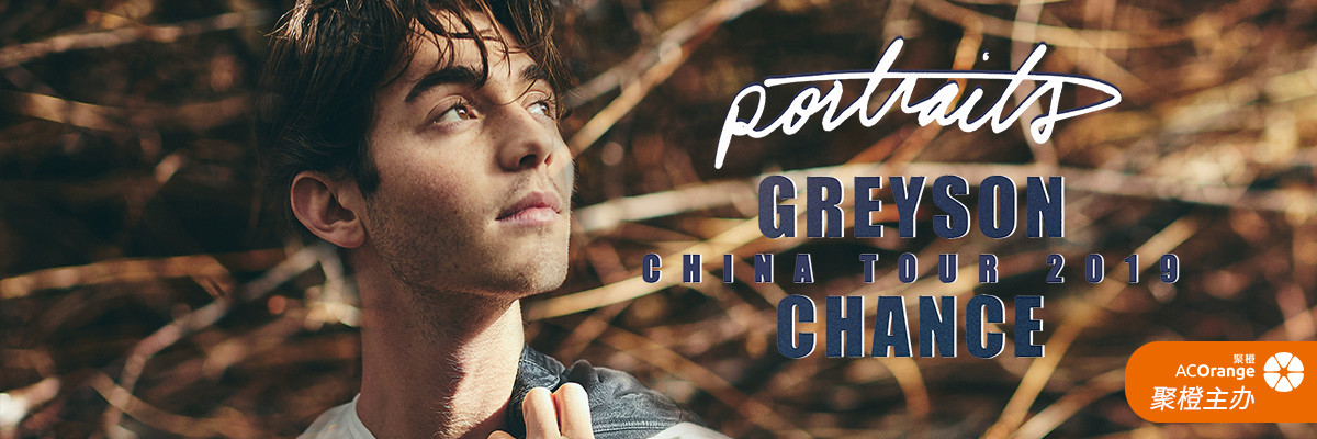 "《""Portraits"" Greyson Chance 2019 巡回演唱會》--廣州"