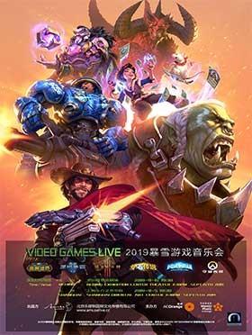 【万有音乐系】2019 VIDEO GAMES LIVE 暴雪游戏音乐会--武汉站