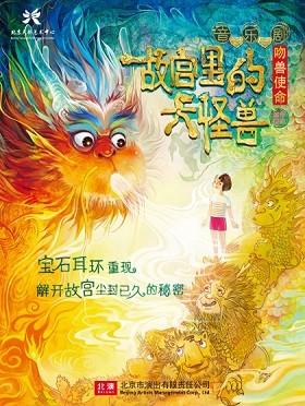 音乐剧《故宫里的大怪兽之吻兽使命》-北京站