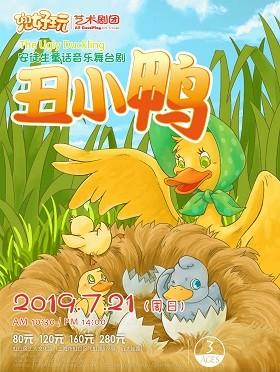 兜好玩艺术剧团·Ibuy亲子 安徒生童话音乐舞台剧《丑小鸭 The Ugly Duckling》-上海站