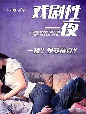 话剧《戏剧性一夜》中文版--上海站