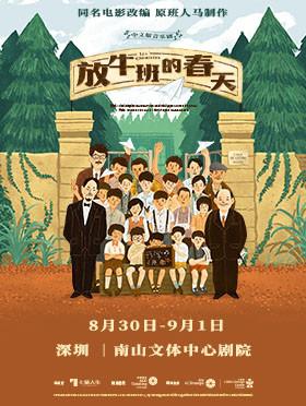 法国音乐剧《放牛班的春天》中文版 暖心上演--深圳