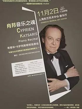 肖邦之魂 — 钢琴大师希普林·卡萨利<font class=