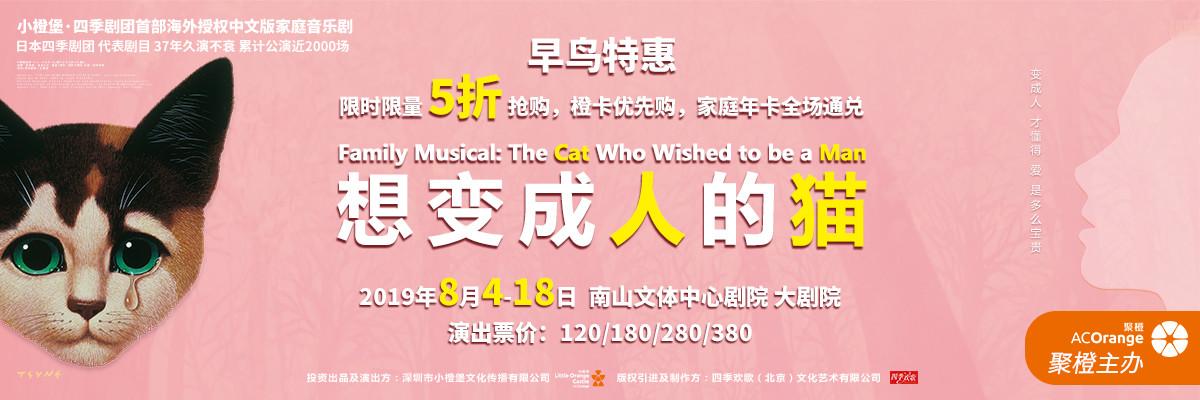 家庭音乐剧四季剧团首部海外授权中文版音乐剧《想变成人的猫》--深圳