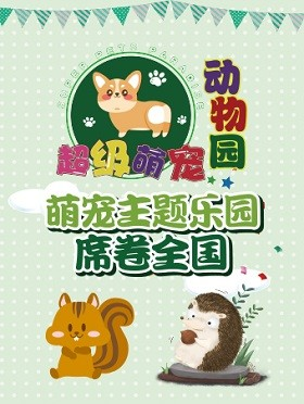 【江阴万达】寓都超级萌宠动物园和海洋球游乐-无锡站