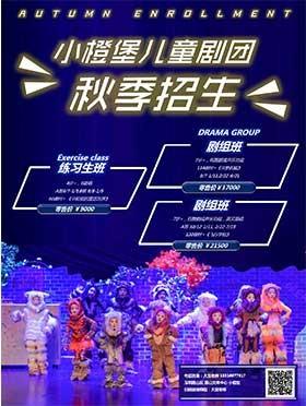 【小橙堡】儿童剧团'造梦秋季班'剧组班《飞行学校》(中英文授课)--深圳