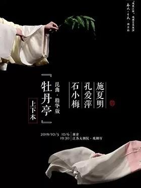 戏曲艺术展演—昆曲 精华版《牡丹亭》(上本)2019春风上巳天-南京站