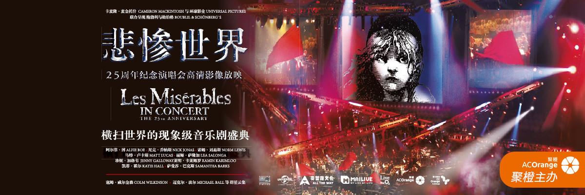 音乐剧《悲惨世界》25周年纪念演唱会高清影像-重庆站