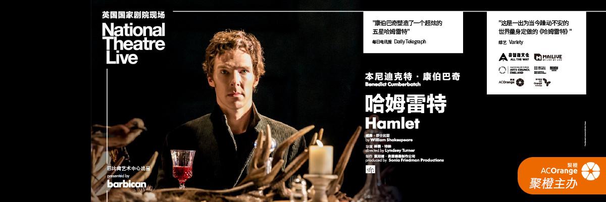 【高清放映】英国国家剧院现场NT-live 《哈姆雷特》-贵阳站