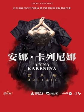 第三届嬉习喜戏艺术节 新现场高清放映《安娜·卡列尼娜》-深圳站