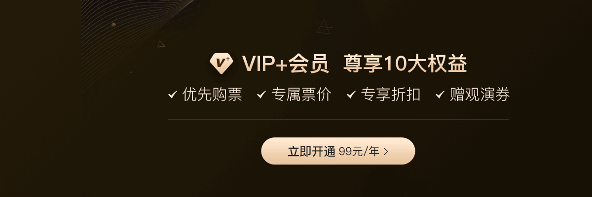 全新VIP+会员