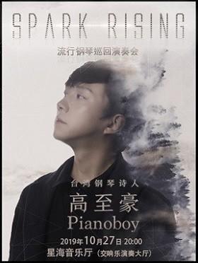 """""""钢琴诗人""""Pianoboy 高至豪流行钢琴广州音乐会 - 广州站"""