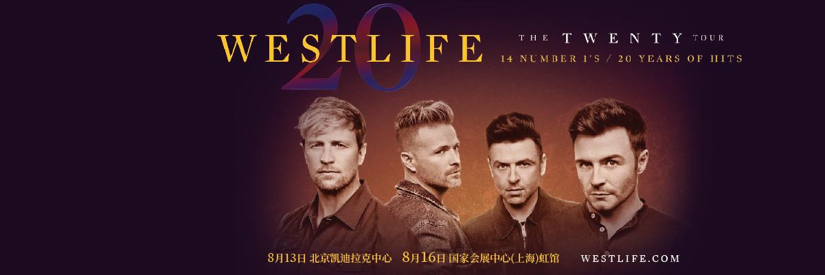 西城男孩20周年巡回演唱会