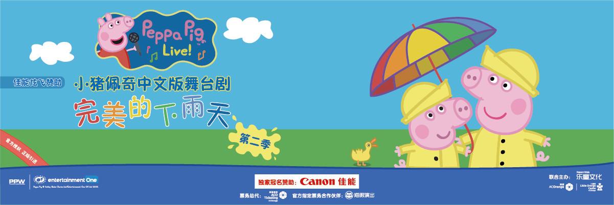 【樂童&小橙堡】佳能炫飛·2019英國正版引進《小豬佩奇舞臺劇-完美的下雨天》中文版
