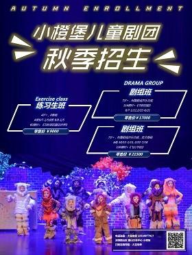 【小橙堡】儿童剧团'造梦秋季班'剧组班《寻梦的猫》-重庆站