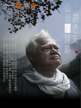 第三届嬉习喜戏艺术节《胡德夫——山谷的呼唤演唱会》