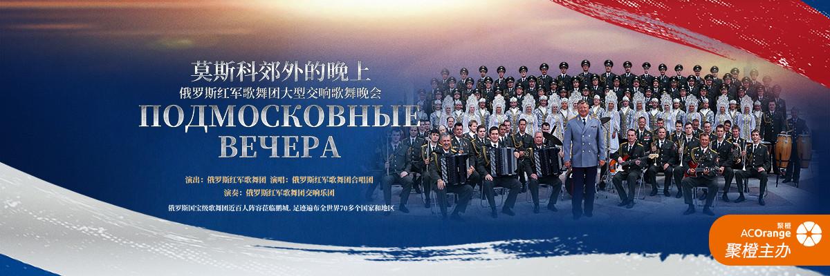 《莫斯科郊外的晚上--俄罗斯红军歌舞团大型交响歌舞晚会》--深圳