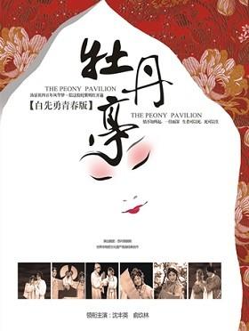 白先勇青春版《牡丹亭》- 广州站