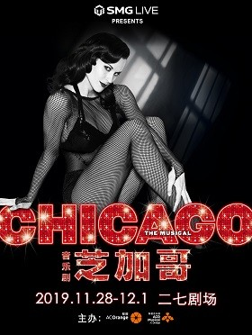 聚橙主办 | 北京市剧院运营服务平台演出剧目-音乐剧《芝加哥》Chicago