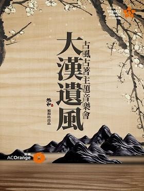"""【万有音乐系】""""大汉遗风""""古风古着主题视听音乐会-广州站"""