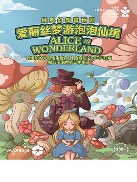 【小橙堡】经典幻想童话剧《爱丽丝梦游泡泡仙境》-贺州站